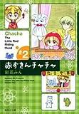 赤ずきんチャチャ (#2) (集英社文庫―コミック版 (あ53-2))