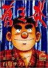 蒼き炎 第12巻 (ヤングジャンプコミックス)