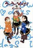 ういうい・days 2 (バンブー・コミックス)