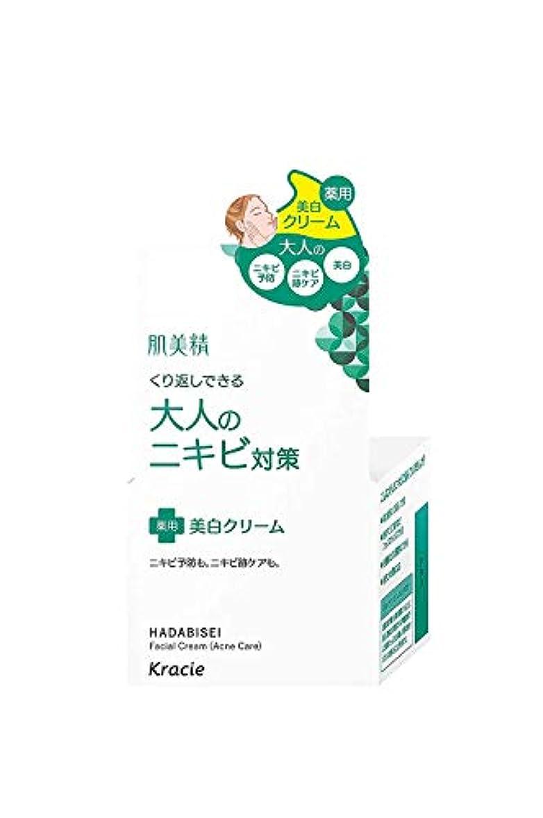 シフト不一致整理する肌美精 大人のニキビ対策 薬用美白クリーム 50g (医薬部外品) × 3点
