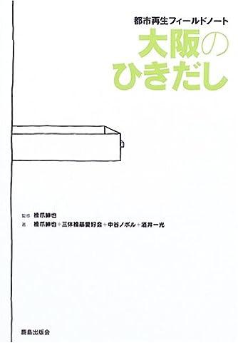 大阪のひきだし 都市再生フィールドノート