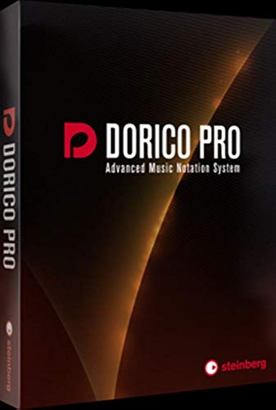 洋服栄養重大Steinberg スタインバーグ/Dorico Pro クロスグレード版 譜面作成ソフト