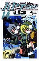 ハヤテのごとく! 14 (少年サンデーコミックス)