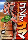 コンデ・コマ 10 (ヤングサンデーコミックス)