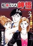 社買い人岬悟 3 (ビッグコミックス)