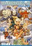 ファイナルファンタジーXI 4コマアンソロジーコミック 6 (Bros.comics EX)