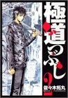 極道つぶし 2 (ヤングジャンプコミックス)