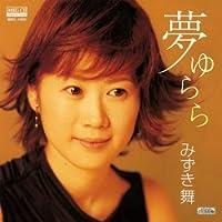 夢 ゆらら (MEG-CD)