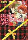 GOOD MORNINGメグ / 高橋 千鶴 のシリーズ情報を見る