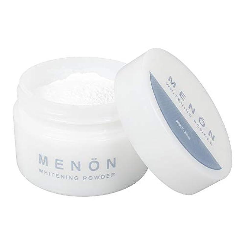 MENON ホワイトニングパウダー 26g ミント 天然アパタイト40%配合 ホワイトニング 歯周病 口臭予防 歯磨き粉 ハミガキ ブラッシング として メノン