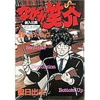 なぜか笑介 19 (ビッグコミックス)