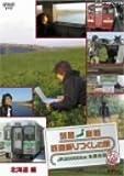 列島縦断 鉄道乗りつくしの旅 JR20000km全線走破・秋編�B 北海道編