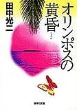 オリンポスの黄昏 (集英社文庫)