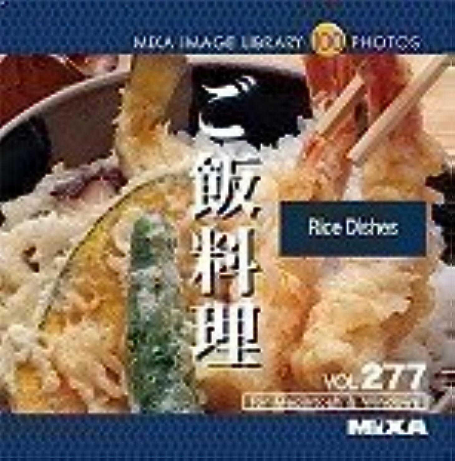 問題理想的には扇動するMIXA IMAGE LIBRARY Vol.277 ご飯料理