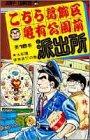 こちら葛飾区亀有公園前派出所 (第16巻) (ジャンプ・コミックス)