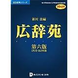 広辞苑第六版 DVD-ROM版 DDv3付き