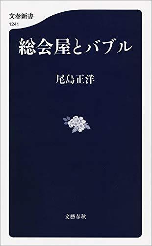 [画像:総会屋とバブル (文春新書)]