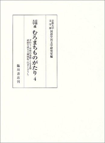 京都大学蔵むろまちものがたり〈4〉ぎわう・車僧の巻物・くるま僧・祇園牛頭天王御縁起・白ぎくさうし