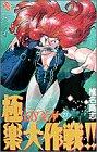 GS(ゴーストスイーパー)美神極楽大作戦!! (27) (少年サンデーコミックス)