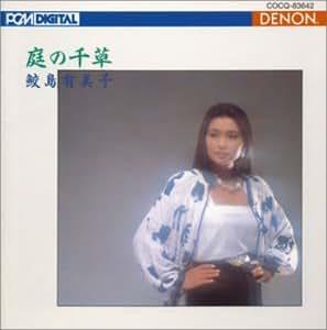 鮫島有美子「ディスカヴァー2000」(9) 庭の千草~イギリス民謡集