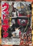 最強のウルトラマン・ムービーシリーズ Vol.1 長篇怪獣映画 ウルトラマン [DVD]