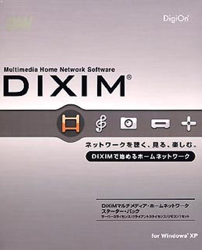 DiXiM マルチメディア?ホームネットワーク?スターター?パック