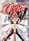 風魔の小次郎 4 (ジャンプコミックスセレクション)