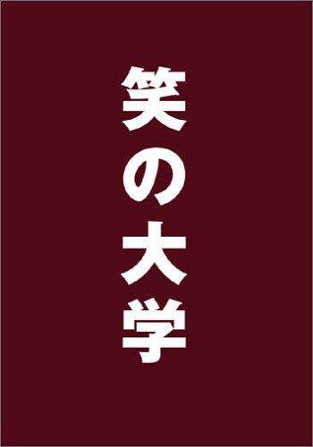 笑の大学 スタンダード・エディション [DVD]の詳細を見る