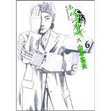 ホムンクルス (6) (BIG SPIRITS COMICS)