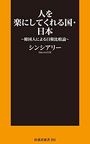 人を楽にしてくれる国・日本~韓国人による日韓比較論~ (扶桑社BOOKS新書)