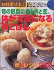 お料理Mine 第7巻第3号 (別冊MINE)