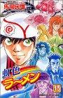 虹色ラーメン 15 (少年チャンピオン・コミックス)