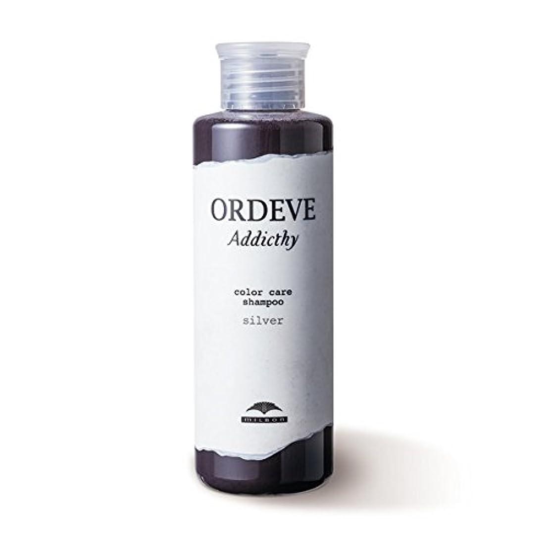音節わざわざ悪性のミルボン オルディーブ アディクシー カラーケア シャンプー シルバー 180ml【ORDEVE Addicthy】