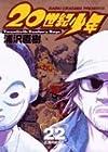 20世紀少年 第22巻