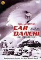 Car Danchi「車団地」 [DVD]