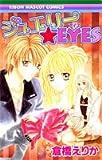 ジュエリー・eyes (りぼんマスコットコミックス)
