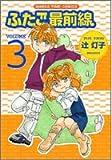 ふたご最前線 3 (まんがタイムコミックス)