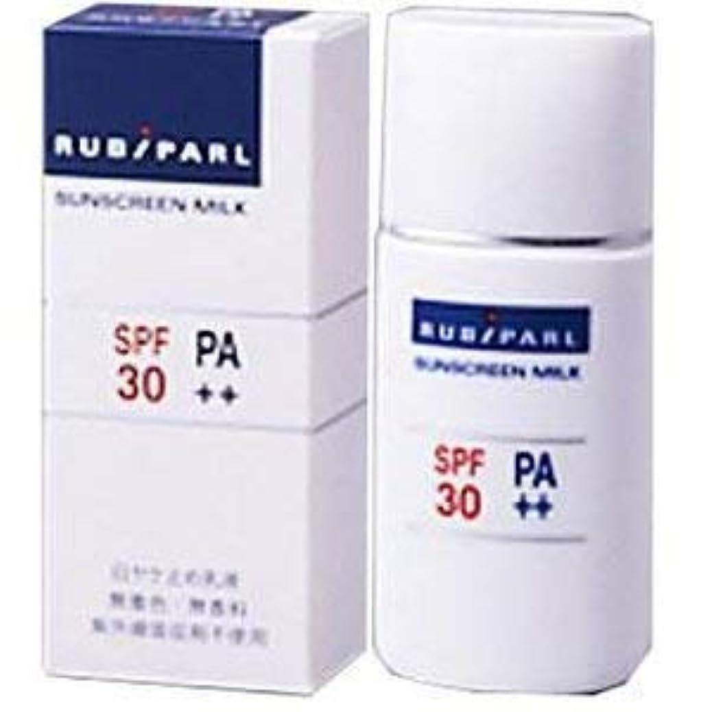 令状マーガレットミッチェル気を散らすルビパール サンスクリーンミルク 日ヤケ止め乳液 SPF30 PA++ 30mLx3個セット