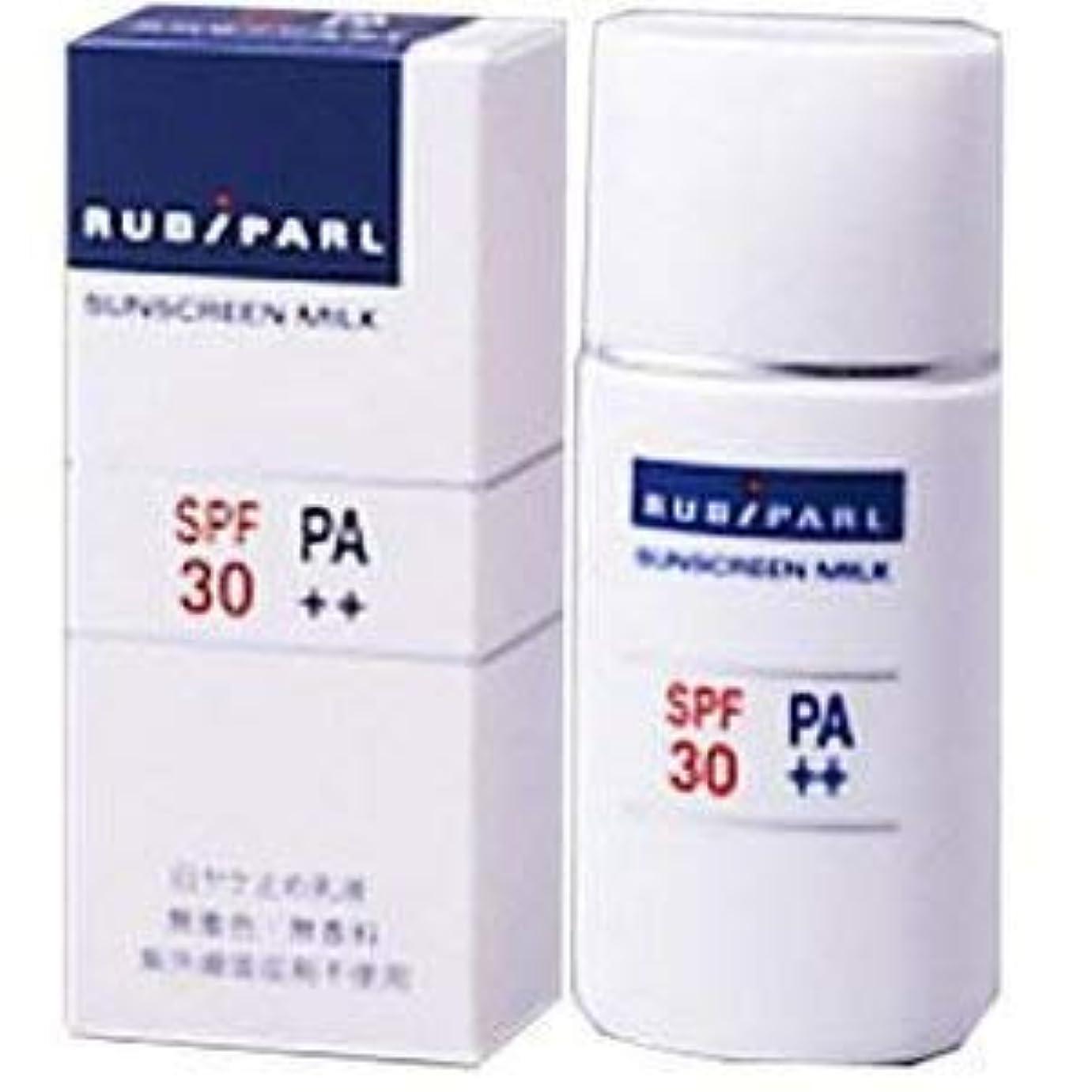 蛾ヒゲ選択ルビパール サンスクリーンミルク 日ヤケ止め乳液 SPF30 PA++ 30mLx3個セット