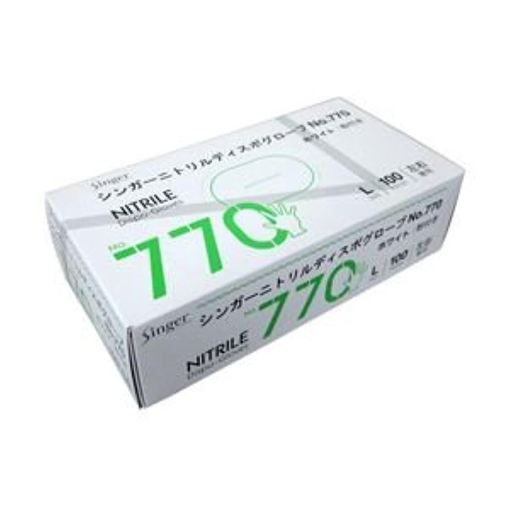 ミュージカル歩く伝える宇都宮製作 ニトリル手袋 粉付き ホワイト L 1箱(100枚) ×5セット