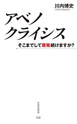 アベノクライシス〜そこまでして原発続けますか?〜 (竹書房新書)