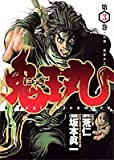 にらぎ鬼王丸 第3巻 (ヤングジャンプコミックス)