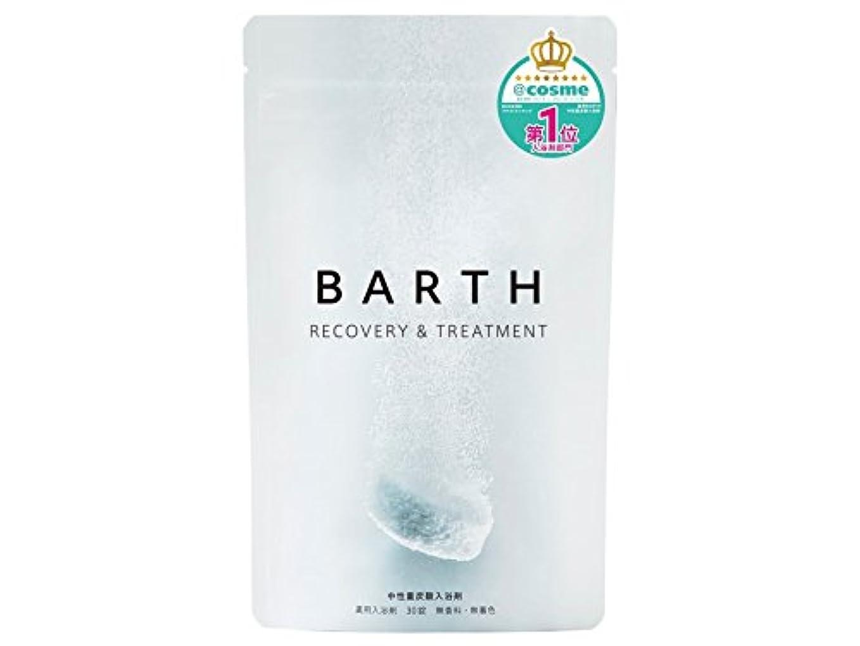 バンケット明確なチェスをするBARTH【バース】入浴剤 中性 重炭酸 30錠入り (炭酸泉 無香料 保湿 発汗)