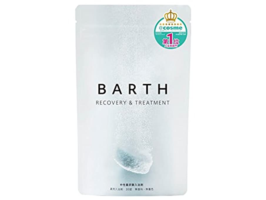 知らせる迷惑光沢BARTH【バース】入浴剤 中性 重炭酸 30錠入り (炭酸泉 無香料 保湿 発汗)