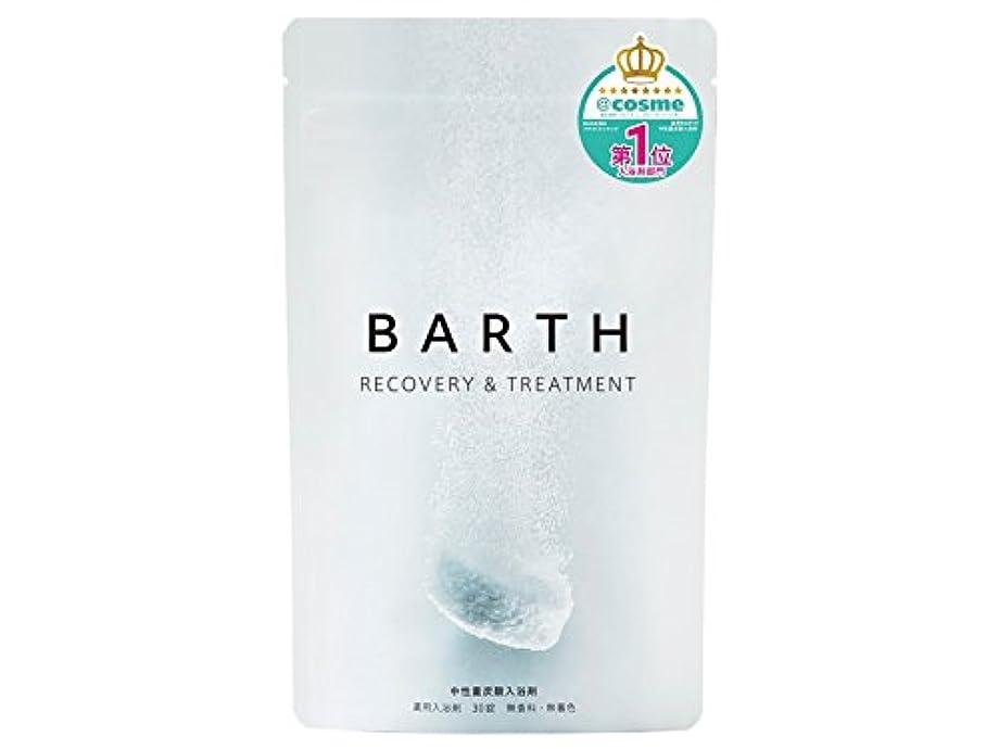 実り多い挑む下BARTH【バース】入浴剤 中性 重炭酸 30錠入り (炭酸泉 無香料 保湿 発汗)