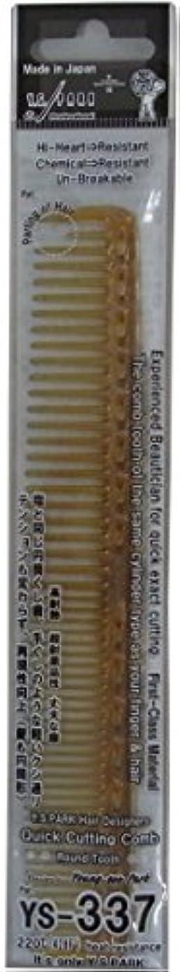 チャート嫌い芸術Y.S.PARK カッティングコーム YS-337 キャメル