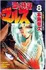 蒼き神話マルス 8 (少年マガジンコミックス)