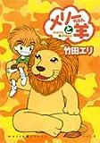 メリーちゃんと羊 (Vol.4) (ヤングジャンプ愛蔵版)