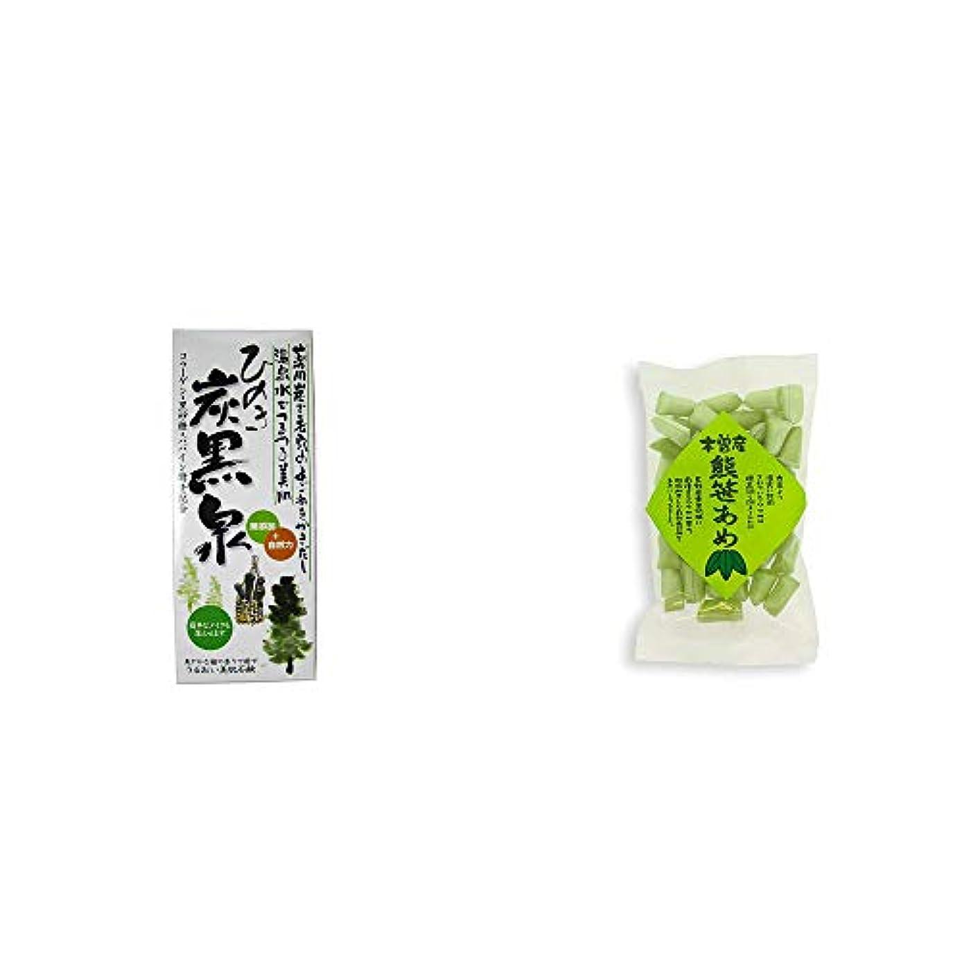 [2点セット] ひのき炭黒泉 箱入り(75g×3)?木曽産 熊笹あめ(100g)