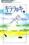 キララのキ 3 (クイーンズコミックスプレミアムシリーズ)